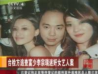 台湾富少李宗瑞下药迷奸60多名女星_百度视频