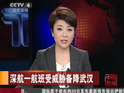 据航班时刻表显示,zh9706航班是从襄阳刘集机场到