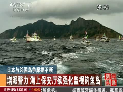 日媒:日本将组建钓鱼岛专属警备队