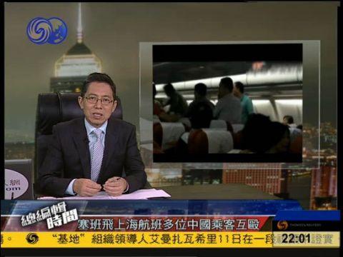 塞班飞上海航班多名中国乘客机上互殴-手机凤凰网