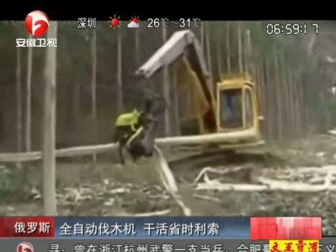 俄罗斯:全自动伐木机 干活省时利索