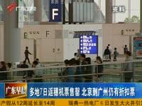 多地7日反穗机票售罄北京到广州仍有折扣票