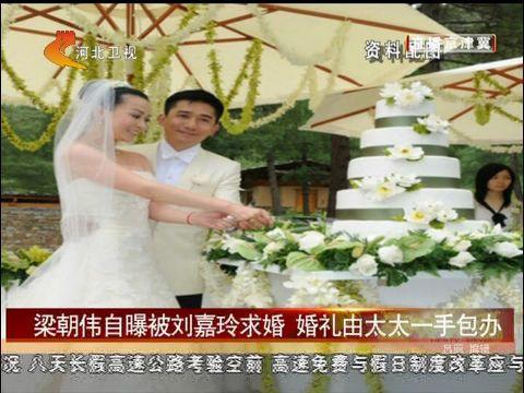 梁朝伟自曝曾被刘嘉玲求婚