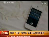 """苹果Siri提供""""三陪""""咨询所列娱乐场所喊冤"""