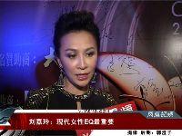 刘嘉玲:现代女性EQ最重要