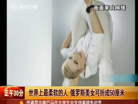 世界上最柔软的人俄罗斯美女可折成50厘米
