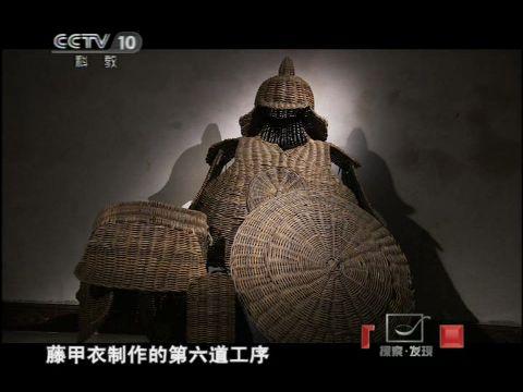 2012-11-08探索发现 手艺:藤甲装备