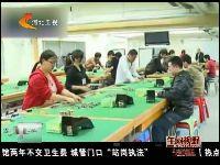 中国加强监管澳门博彩业 多名博彩中介被捕