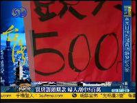 台湾浮世绘:女子为购房买彩票 刮中五百万