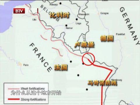 4秒 姜春良 马奇诺防线长700公里 防御德国进攻