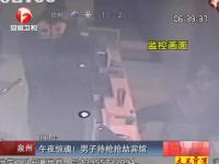 泉州:午夜惊魂 男子持枪抢劫宾馆