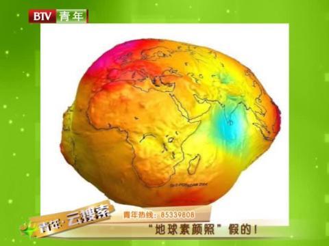 地球素颜照假的-手机凤凰网