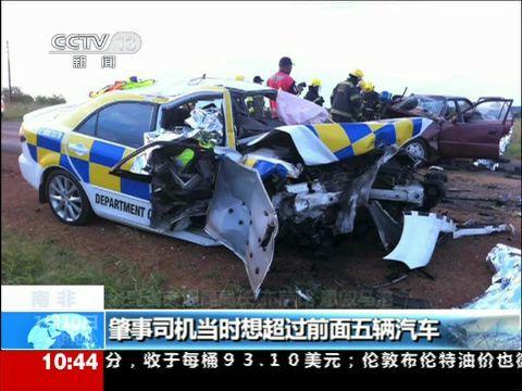 南非交通事故死亡率攀升 政府部门加强管理