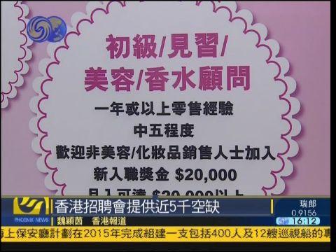 香港劳工处举办大型招聘会提供近5000个职位