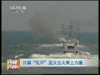 日媒颁亚洲海军实力排名 韩国居首中国居末