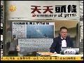 曝北海舰队演训路线:出岛链顺时针绕台湾