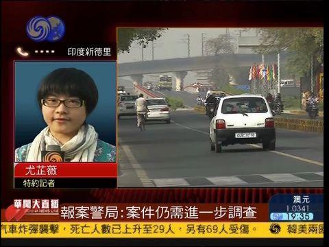 原标题:中国一女性公民在印度遭