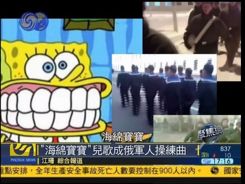 """""""海绵宝宝""""主题曲成俄罗斯军人操练曲目-手机凤凰网"""