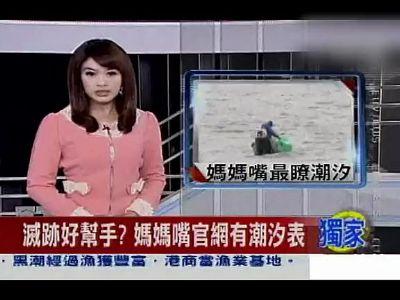 台湾美女主播上衣爆开