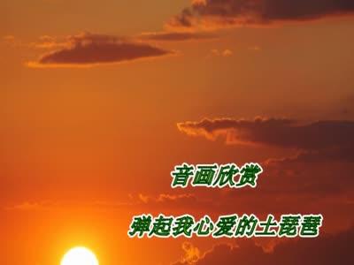 弹起我心爱的土琵琶 演唱国儒