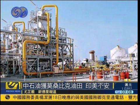中石油获莫桑比克4号区天然气田20%股权