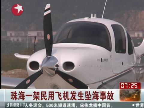 珠海一架民用飞机发生坠海事故