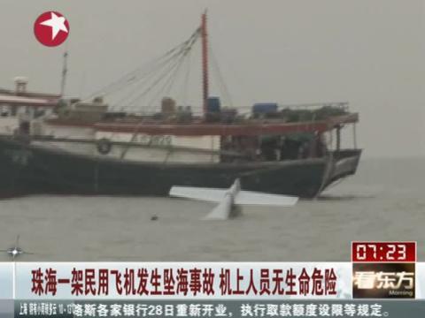 珠海一架民用飞机发生坠海事故机上人员无生命危险