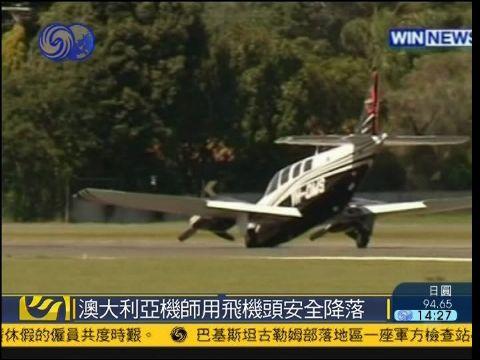 澳大利亚机师利用飞机头安全降落化解危机-手机凤凰