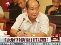广东省查处两起官员违纪腐败案_百度视频