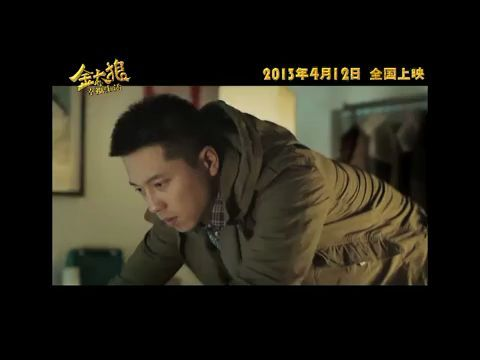 《金太狼》曝床戏片段