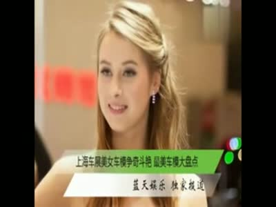 上海车展美女车模 长发美女性诱惑