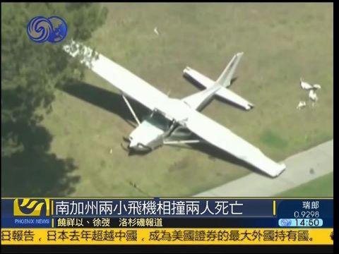 美国南加州两小型飞机相撞造成两人死亡