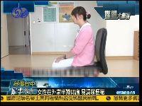 妇科专家称女性常半蹲如厕易导致漏尿便秘图片