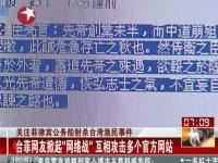 台菲网友掀起网络战互相攻击多个官方网站