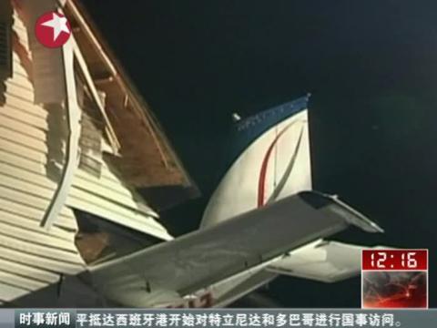 美国:小型飞机坠落公寓客厅