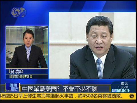 """蒋晓峰:美国勿以""""国强必霸""""思维揣测中国"""