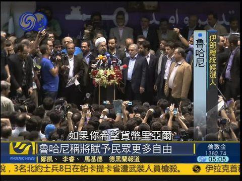 伊朗总统候选人鲁哈尼