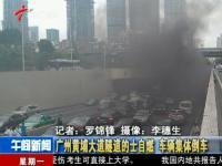 广州黄埔大道隧道的士自燃 车辆集体倒车