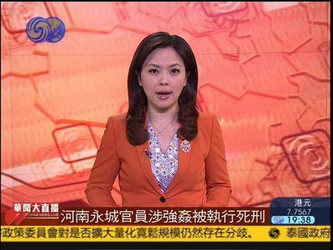 河南永城官员李新功涉猥亵幼女被执行死刑