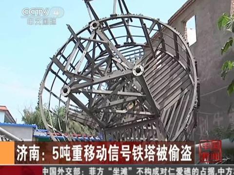 济南:5吨重移动信号铁塔被偷盗