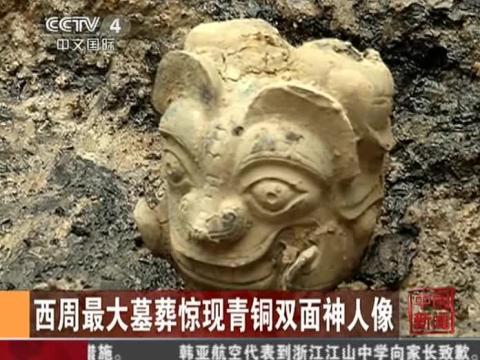 西周最大墓葬惊现青铜双面神人像