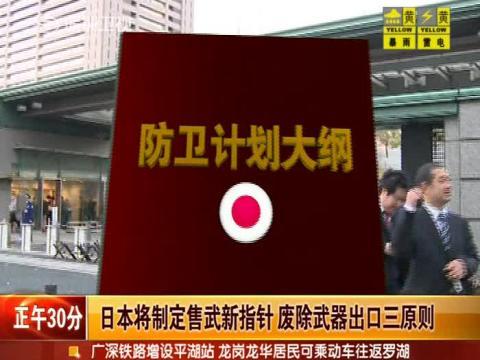 日本将废除武器出口三原则_