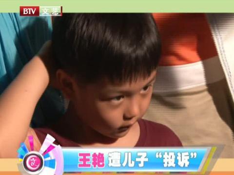 王艳遭儿子投诉图片