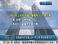 全国城市gdp百强江苏13市全上榜 徐州排名第27位