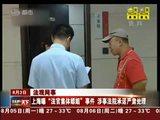 上海高院4法官涉集体召妓被停职 - wangziwenbj - wangziwenbj 的博客
