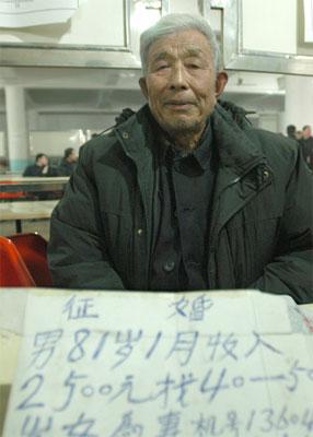 81岁老汉要娶40岁老伴 劳务市场举牌征婚(图) - 眷恋夕阳 - 眷恋夕阳