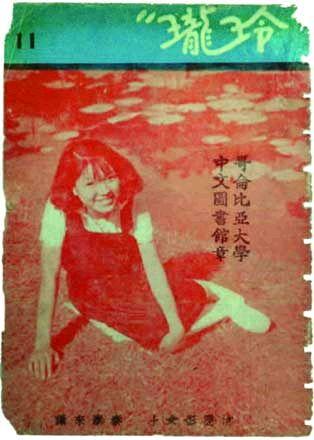 147全裸人体艺术_秦泰与中国历史上第一张全裸人体艺术照(图)