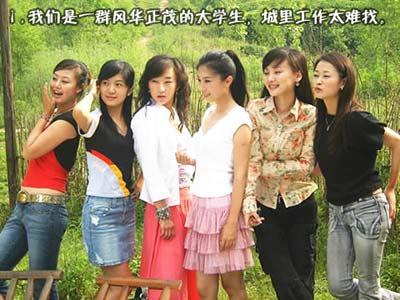 《茶色生香》美女学生农村奇遇记