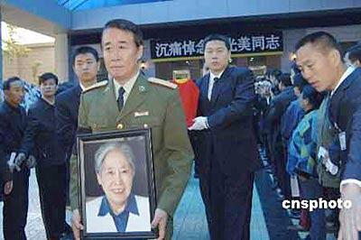 刘源在王光美追悼会上