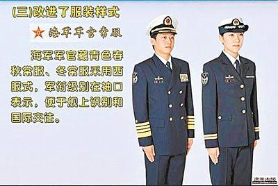 与陆空军不同,是世界各国海军的通例-解放军07式军服设计师详解新图片
